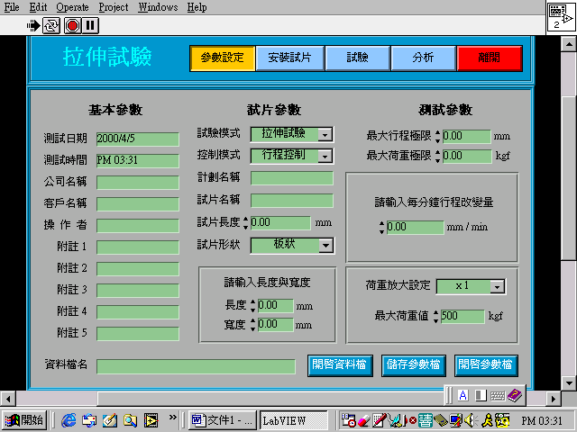 tensile01.jpg (42184 bytes)