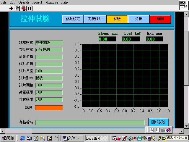 tensile02.jpg (34727 bytes)