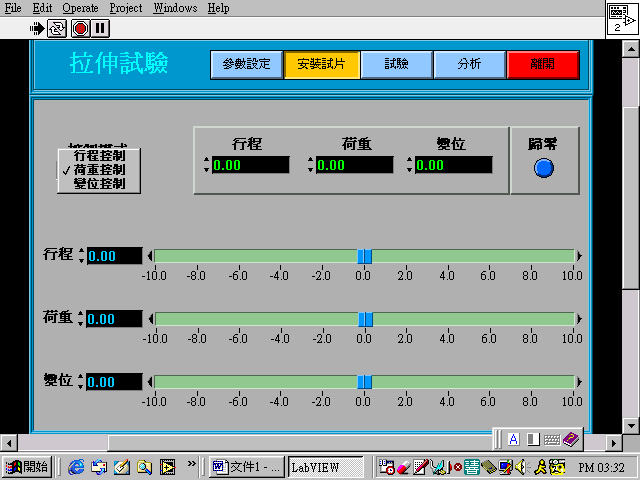 tensile03.jpg (38083 bytes)