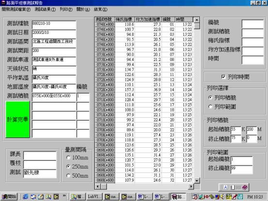 TRAFFIC-5.jpg (53078 bytes)