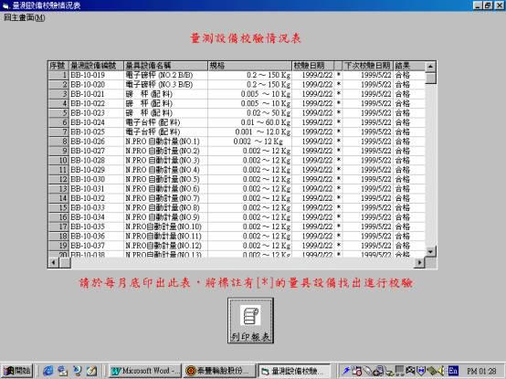 GMIS-3.jpg (45343 bytes)